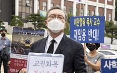 [주장] 서울기독대 손원영 교수 복직 지연 논란 유감