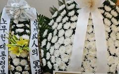 '안희정 조문' 논란에 누리꾼들 '갑론을박'