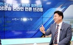"""취임 2주년 이천시장 """"'36정책'으로 지역경제 활성화"""""""