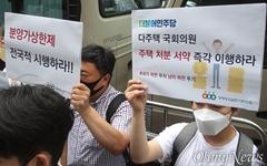 """[오마이포토] 경실련 """"민주당, 다주택 의원 처분 서약 즉각 이행하라"""""""