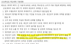 [보도뒤] '체전 무입상 코치 해고' 경북교육청, 규정 고치기로