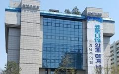 강남구의회 후반기 의장 선거, '통합당 이탈표'에 달렸다