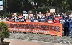 """""""유아교육 책임자가 갑질"""" 경비원 폭행 유치원장 '처벌' 촉구"""