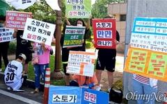 """양산 소토초교 학부모들 """"진입로 위험물 저장소 반대"""""""