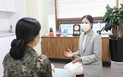 국방부 조사본부, 성폭력 피해자 지원 '도란도란 쉼터' 개소