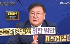 """[영상] 김태년 """"부동산 안정화 위한 법안 마련하겠다"""""""