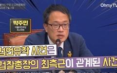 """[영상] 박주민 """"검언유착 사건은 검찰총장의 최측근이 관계된 사건"""""""