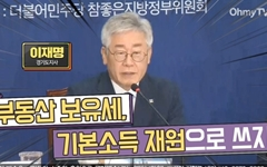"""[영상] 이재명 """"부동산 보유세, 기본소득 재원으로 쓰자"""""""