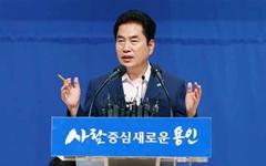 민선 7기 용인시 전반기 핵심 '난개발' '자족도시' 발돋움 자평