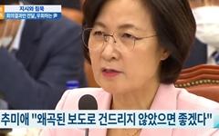 '피해자 중심주의' 외치던 채널A, 안희정은 예외?