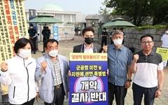 """서철모 시장, 국회 1인 시위 """"특별법 개악 결사반대"""""""
