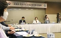 """""""유치원 수업일수 감축-교원평가 유예""""... 교육부-교육감협 합의"""