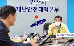 안산, 공무원 등 214명으로 '자가격리 관리 TF팀' 운영