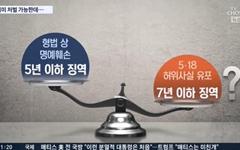 '5.18특별법' 두고 '학계 우려'라며 '스누라이프' 인용한 조선