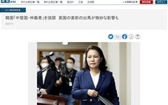 """일본 언론 """"유명희, WTO 사무총장 되면 골칫거리"""""""