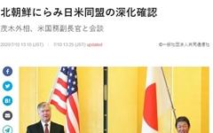 미국 국무부장관, 일본 외무상 만나 북한 문제 등 논의