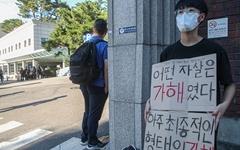"""[영상] 1인 시위 나선 여성 """"박원순 시장 고소한 피해자와 연대합니다"""""""