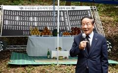'왕촌 작은 살구쟁이'  한국전쟁 희생자 위령제 열려