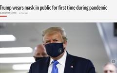 마스크 싫다던 트럼프, 마침내 공식 석상서 첫 마스크 착용