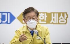 이재명 경기도지사 '공공이익 도민환원제' 확대한다