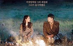 """""""윤세리가 리정혁 동무에게 편지를 썼다면..."""""""