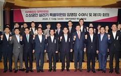 윤영석 의원, 통합당 소상공인살리기특위 위원장 맡아
