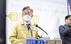 [광역단체장 평가] 이재명, 꼴찌에서 1위로... 전남 김영록 2위