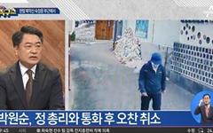 """""""박원순 유서 속 '캘리그래피'는"""" 채널A의 '안물안궁' 보도"""