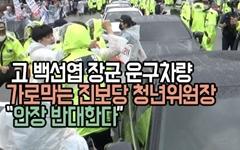 [영상] 백선엽 운구차량 막는 진보당 청년위원장