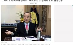 비서실에 여성직원 없앤 김제시가 모범사례? 누리꾼들 '분노'