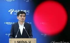 """박 시장 고소 사건 입장 낸 참여연대 """"피해자 요구하는 철저한 조사 이뤄져야"""""""