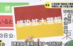 일본 코로나19 신규 확진자 450명, 비상해제 뒤 '최다'