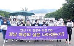 """""""김경수 도정 2년, 경남 여성의 삶은 나아졌나?"""""""