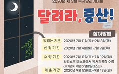 증산동, 어린이 독서달리기 대회 '달려라, 증산' 개최
