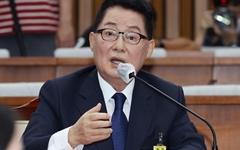 """박지원 """"탈북민 재입북 관리부족 인정, 인혁당 배상 문제는 정의롭게"""""""