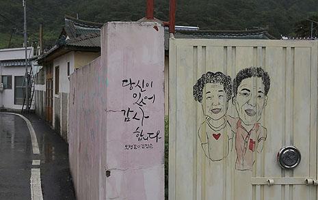 여수 '낭만낭도', 이 마을은 벽화부터 다릅니다