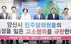 위원장 자리가 뭐기에… 민주-통합 '쌍방고소'