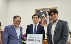경남도의회 'STX조선 정상화 촉구 건의문', 국회 전달