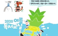 2020년 여름독서교실 '한 책과 여름 나기' 개최