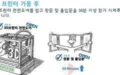 """'3D프린터' 현장 조사한 경기교육청 """"교육부에 안전매뉴얼 제안"""""""