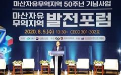 """허성무 창원시장 """"디지털 신마산자유무역지역 조성"""" 제안"""
