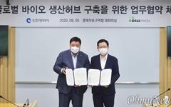 인천시-셀트리온, '인천 글로벌 바이오 생산허브 구축' 업무협약 맺어