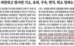 """""""5·18특별법=협박""""이라는 조선일보의 '진영논리'"""