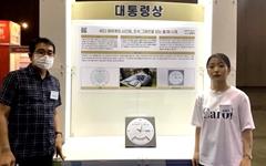 경남과학고 설혜리 학생, '학생발명전시회' 대통령상 수상