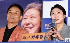 [오마이포토] '늙은 부부이야기: 스테이지 무비' 김명곤-차유경, 관록의 티키타카