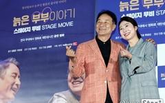 [오마이포토] '늙은 부부이야기: 스테이지 무비' 김명곤-차유경, 티키타카 앙상블