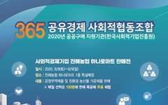 [경남] 10개 사회적기업 참여 판매, 체험, 홍보 마련