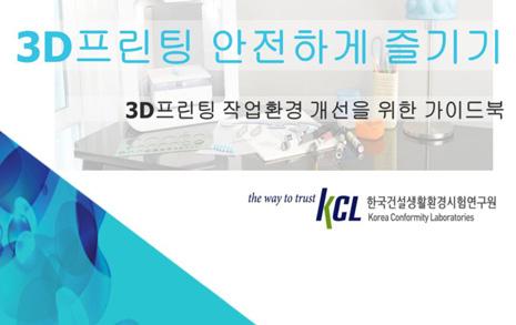 [단독] 발암 물질 경고 담긴 '3D 프린터 가이드북', 2년간 공개 안했다