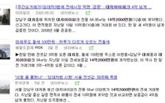 임대차3법 탓에 10억→14억?... 언론은 어떻게 왜곡하나