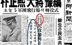 박정희, 59년 전 공약했던 '정권 이양' 약속만 지켰어도...